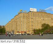 Купить «Москва», эксклюзивное фото № 318532, снято 27 апреля 2008 г. (c) lana1501 / Фотобанк Лори
