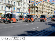 Купить «Уборочные машины замыкают карнавальное шествие по Невскому проспекту», эксклюзивное фото № 322572, снято 24 мая 2008 г. (c) Александр Щепин / Фотобанк Лори