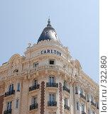 Купить «Отель Carlton. Канны. Франция», фото № 322860, снято 13 июня 2008 г. (c) Екатерина Овсянникова / Фотобанк Лори