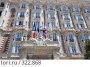 Купить «Отель Carlton. Канны. Франция», фото № 322868, снято 13 июня 2008 г. (c) Екатерина Овсянникова / Фотобанк Лори