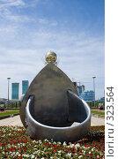 """Купить «Астана. Композиция """"Байтерек на перстне""""», фото № 323564, снято 15 июня 2008 г. (c) Михаил Николаев / Фотобанк Лори"""