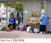 Купить «Уличная торговля на Хабаровской улице, район Гольяново, Москва», эксклюзивное фото № 324804, снято 9 июня 2008 г. (c) lana1501 / Фотобанк Лори