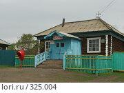 Купить «Сельский магазин», фото № 325004, снято 24 мая 2008 г. (c) Талдыкин Юрий / Фотобанк Лори
