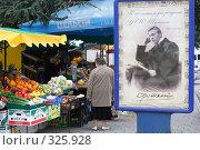 Купить «Ялта рынок», эксклюзивное фото № 325928, снято 25 апреля 2008 г. (c) Дмитрий Неумоин / Фотобанк Лори