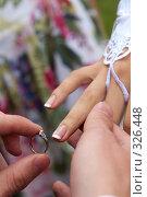 Купить «Жених надевает невесте кольцо на палец», фото № 326448, снято 10 августа 2007 г. (c) Ольга С. / Фотобанк Лори