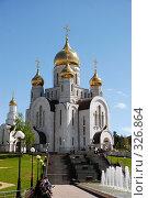 Купить «Храм», фото № 326864, снято 15 июня 2008 г. (c) Сергей  Коцюрубский / Фотобанк Лори