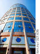 Купить «Современное здание», фото № 327636, снято 12 июля 2007 г. (c) Михаил Лукьянов / Фотобанк Лори