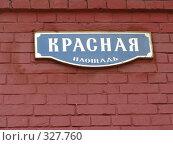 Купить «Табличка Красная площадь», фото № 327760, снято 9 июня 2008 г. (c) Юлия Селезнева / Фотобанк Лори