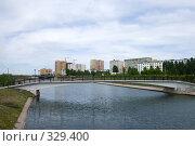 Купить «Пешеходный мост через Ишим возле Евразийского университета. Астана», фото № 329400, снято 15 июня 2008 г. (c) Михаил Николаев / Фотобанк Лори