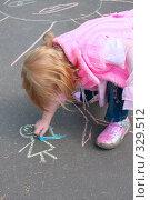 Купить «Маленькая девочка рисует на асфальте», фото № 329512, снято 10 мая 2008 г. (c) Майя Крученкова / Фотобанк Лори