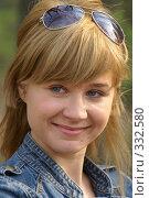 Купить «Улыбка», эксклюзивное фото № 332580, снято 12 апреля 2008 г. (c) Natalia Nemtseva / Фотобанк Лори