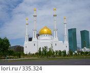 Купить «Мечеть. Астана.», фото № 335324, снято 15 июня 2008 г. (c) Михаил Николаев / Фотобанк Лори