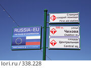Купить «Уличный указатель в Ханты-Мансийске», фото № 338228, снято 23 июня 2008 г. (c) Круглов Олег / Фотобанк Лори