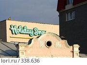 Отель Holiday Inn и фрагмент старого здания. Самара (2008 год). Редакционное фото, фотограф Андреев Виктор / Фотобанк Лори