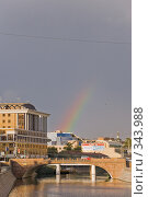 Купить «Вид на Водоотводный канал и Малый Москворецкий мост с радугой», фото № 343988, снято 27 июня 2008 г. (c) Эдуард Межерицкий / Фотобанк Лори