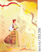 Купить «Спас, Преображение Господне», иллюстрация № 353356 (c) Олеся Сарычева / Фотобанк Лори