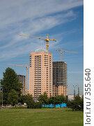 Купить «Строительство жилого комплекса», фото № 355640, снято 11 июля 2008 г. (c) Сергей Васильев / Фотобанк Лори