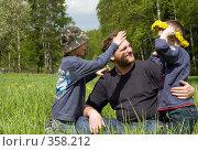 Купить «Счастливая семья. Отец и двое сыновей.», фото № 358212, снято 18 мая 2008 г. (c) Сергей Лешков / Фотобанк Лори