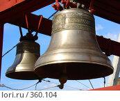 Купить «Большой колокол», фото № 360104, снято 17 июня 2008 г. (c) Виталий Романович / Фотобанк Лори