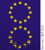 Купить «Флаг Евросоюза с отражением», иллюстрация № 367512 (c) Losevsky Pavel / Фотобанк Лори