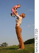 Купить «Мать с ребенком на поляне», фото № 367720, снято 23 февраля 2019 г. (c) Losevsky Pavel / Фотобанк Лори