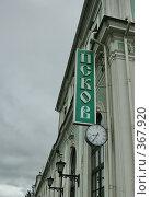 Купить «Железнодорожный вокзал. Псков», эксклюзивное фото № 367920, снято 15 июля 2008 г. (c) Оксана Гильман / Фотобанк Лори