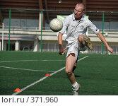 Купить «Удар по мячу», фото № 371960, снято 23 июля 2008 г. (c) uioio / Фотобанк Лори