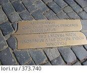 Пражский меридиан на Староместской площади (2006 год). Стоковое фото, фотограф Андрей Толстик / Фотобанк Лори