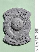 Купить «Старый герб Советского Союза», фото № 374368, снято 27 июля 2008 г. (c) Максим Соколов / Фотобанк Лори
