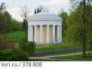 Купить «Храм дружбы 1782г. Павловск», эксклюзивное фото № 378808, снято 13 мая 2008 г. (c) Александр Щепин / Фотобанк Лори