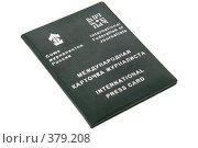 Международная карточка журналиста на белом фоне (2008 год). Редакционное фото, фотограф Галина Михалишина / Фотобанк Лори