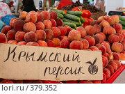 Купить «Персики», фото № 379352, снято 2 июля 2007 г. (c) Юлия Паршина / Фотобанк Лори