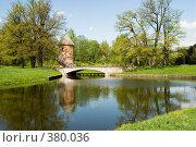 Купить «Пиль-башня 1797год и мост через реку Славянку. Павловск.», эксклюзивное фото № 380036, снято 13 мая 2008 г. (c) Александр Щепин / Фотобанк Лори