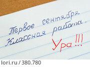 Купить «Первое сентября. Запись первоклассника», фото № 380780, снято 21 июля 2008 г. (c) Евгений Захаров / Фотобанк Лори