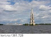 Купить «Город Калязин. Затопленная колокольня», фото № 381728, снято 26 июля 2008 г. (c) Юрий Синицын / Фотобанк Лори