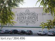Купить «Абрау-Дюрсо. Старейший в России заовод по производству шампанских вин основан в 1870 году. Новороссийск.», фото № 384496, снято 1 августа 2008 г. (c) Федор Королевский / Фотобанк Лори