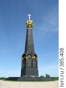 Купить «Мемориал», фото № 385408, снято 8 июня 2008 г. (c) Дмитрий Алимпиев / Фотобанк Лори