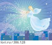 Купить «Ангел, играющий колыбельную для большого города», фото № 386128, снято 15 октября 2018 г. (c) Олеся Сарычева / Фотобанк Лори