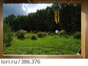 Купить «Вид из окна», фото № 386376, снято 5 августа 2007 г. (c) Фурсов Алексей / Фотобанк Лори