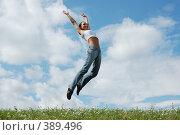Купить «Девушка прыгает на поляне», фото № 389496, снято 26 июля 2007 г. (c) Юрий Коновал / Фотобанк Лори