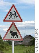 Купить «Предупреждающие дорожные знаки», фото № 391640, снято 26 июля 2008 г. (c) Юрий Синицын / Фотобанк Лори