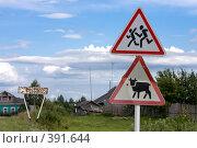 Купить «Предупреждающие дорожные знаки», фото № 391644, снято 26 июля 2008 г. (c) Юрий Синицын / Фотобанк Лори