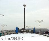 Купить «Стела при въезде в город Мурманск», эксклюзивное фото № 392840, снято 6 марта 2008 г. (c) Иван Мацкевич / Фотобанк Лори