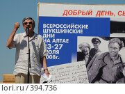 Купить «Киноактёр Александр Панкратов - Чёрный выступает на горе Пикет. Шукшинские чтения», эксклюзивное фото № 394736, снято 27 июля 2008 г. (c) Free Wind / Фотобанк Лори