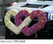 Купить «Два сердца на свадебной машине», эксклюзивное фото № 395668, снято 8 августа 2008 г. (c) lana1501 / Фотобанк Лори
