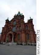 Купить «Успенский кафедральный собор в Хельсинки», фото № 395772, снято 2 августа 2008 г. (c) Андрей Некрасов / Фотобанк Лори