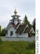 Купить «Церковь, Ленинградская область», фото № 396540, снято 5 августа 2008 г. (c) Андрей Некрасов / Фотобанк Лори