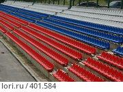 Купить «Трибуны в цвете российского флага», фото № 401584, снято 13 августа 2008 г. (c) uioio / Фотобанк Лори