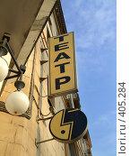 Купить «Вывеска названия и логотипа театра-мастерской Петра Фоменко, Москва», фото № 405284, снято 15 августа 2008 г. (c) Fro / Фотобанк Лори