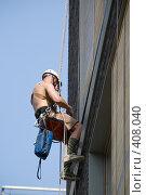 Купить «Рабочий высотник на жилом доме», фото № 408040, снято 17 августа 2008 г. (c) Марина Милютина / Фотобанк Лори